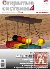 Журнал Книга Открытые системы №7 сентябрь 2013