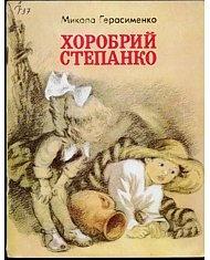 Книга Хоробрий Степанко