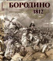 Книга Бородино, 1812 (PDF) pdf 136,65Мб