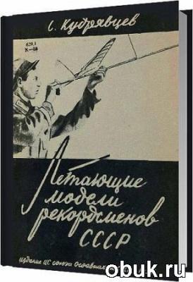 Книга Летающие модели рекордсменов СССР / Кудрявцев С. С. / 1936