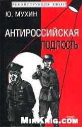 Книга Антироссийская подлость
