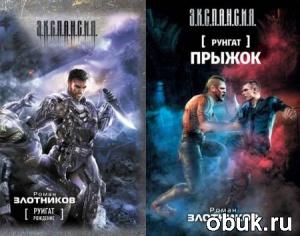 Книга Роман Злотников - Руигат. Книги 1-2 (Аудиокнига)
