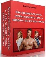 Книга Как заниматься дома, чтобы укрепить тело и набрать мышечную массу (2012) SATRip avi 107Мб