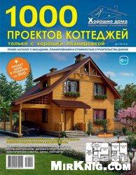 Журнал 1000 проектов коттеджей №2 2014