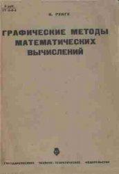 Книга Графические методы математических вычислений