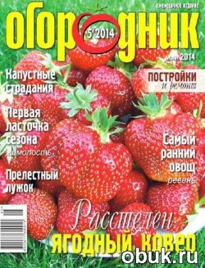 Журнал Огородник №5 (май 2014)