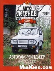 Журнал Автолегенды СССР №138