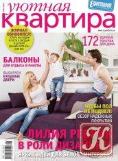 Журнал Книга Уютная квартира № 6 июнь 2014