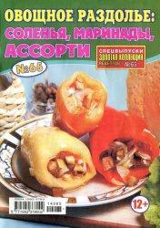 Золотая коллекция рецептов. Спецвыпуск №65 2014 Овощное раздолье: соленья, маринады, ассорти