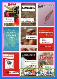Книга Мельников Илья - Cборник (223 книги)