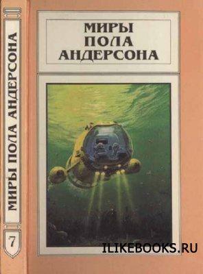 Книга Пол Андерсон - Миры Пола Андерсона.Т. 7. Волна мысли. Сумеречный мир