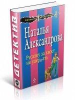 Книга Александрова Наталья - Русалку за хвост не удержать