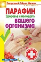 Книга Парафин. Здоровье и молодость вашего организма