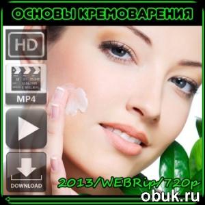 Основы кремоварения (2013/WEBRip/720p) MP4