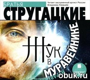 Книга Аркадий и Борис Стругацкие - Жук в муравейнике (аудиокнига)