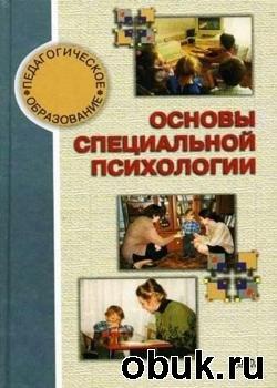 Книга Основы специальной психологии