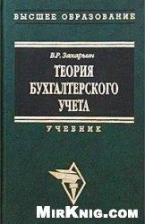 Книга Теория бухгалтерского учета: Учебник