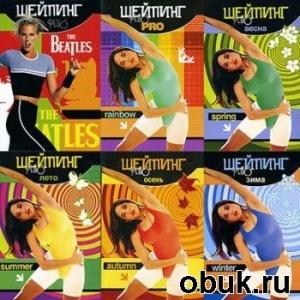 Книга Сборник программ Шейпинг Plus. Времена года (2001/DVD5)