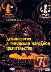 Книга Тувинская демонология в народном целительстве