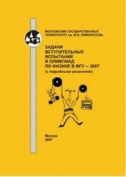 Книга Задачи вступительных испытаний и олимпиад по физике в МГУ-2007