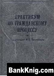Книга Практикум по гражданскому процессу pdf 1,65Мб