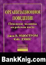 Книга Организационное поведение pdf  5,95Мб