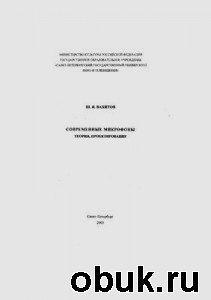Книга Современные микрофоны. Теория, Проектирование