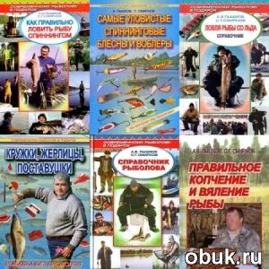 Книга Сборник книг Александра Пышкова