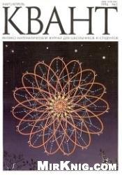 Журнал Квант №2 1996
