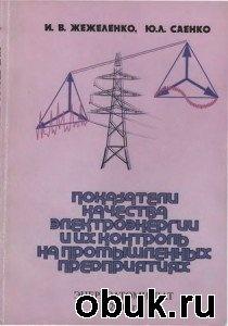 Книга Показатели качества электроэнергии и их контроль на промышленных предприятиях
