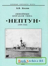 "Книга Линейные корабли типа ""Нептун"" (1909-1928)."