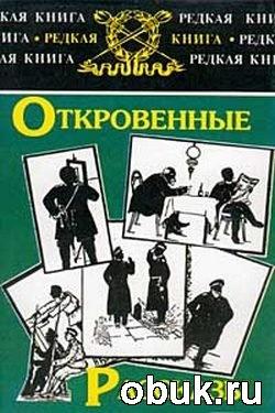 Книга Откровенные рассказы
