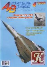 Журнал Авиация и время №4 2009