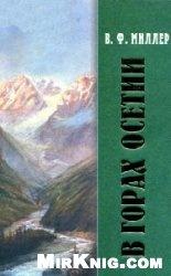 Книга В горах Осетии
