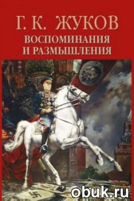 Книга Георгий Жуков - Воспоминания и размышления (аудиокнига)