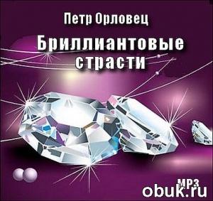 Книга Петр Орловец - Бриллиантовые страсти (Аудиоспектакль)
