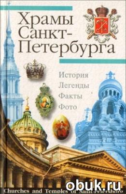 Книга А.П. Павлов. Храмы Санкт-Петербурга:  Художественно-исторический очерк