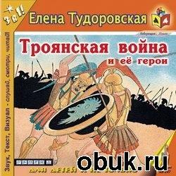 Журнал Елена Тудоровская. Троянская война и ее герои (аудиокнига)