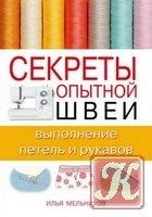 Книга Секреты опытной швеи: выполнение петель и рукавов