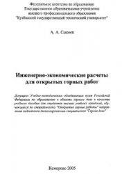Книга Инженерно-экономические расчеты для открытых горных работ