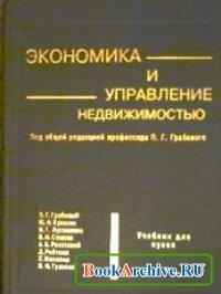 Книга Экономика и управление недвижимостью. Примеры, задачи, упражнения. Часть 1.