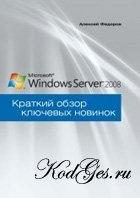 Книга Windows Server 2008. Краткий обзор ключевых новинок