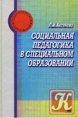 Книга Социальная педагогика в специальном образовании