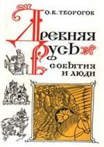 Книга Древняя Русь. События и люди