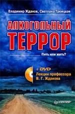 Книга Алкогольный террор