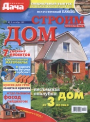 Журнал Строим дом №9 2011