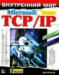 Книга Внутренний мир Microsoft TCP/IP