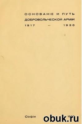 Книга Основание и путь Добровольческой Армии (1917-1930)