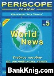 Книга Periscope-review: World News: Учеб.пособие по англ.яз. № 5