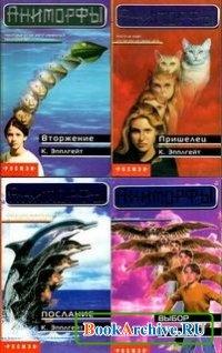 Серия «Аниморфы» (14 книг).
